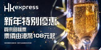 HKexpress-190107