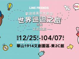 LineFriends-1