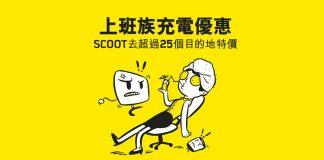 scoot-190103
