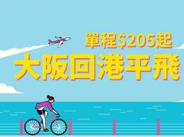 大阪回港平飛-190213