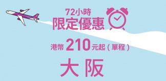 大阪平機票-190217
