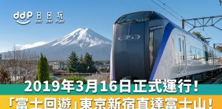 富士回遊-1