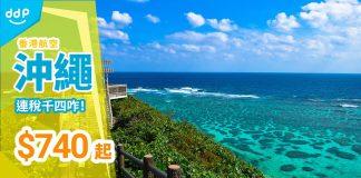 沖繩平機票-190203-1