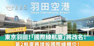 羽田機場改名
