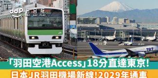 羽田空港Acess線-3