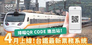 臺灣鐵路-全新票務系統