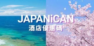 Japanican-190225