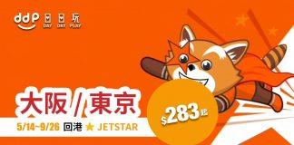Jetstar-190222