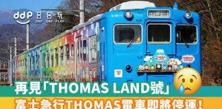 Thomas-Land-號