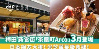 大阪梅田-茶屋町Arco