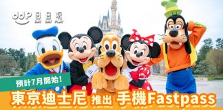 東京迪士尼樂園-fastpass