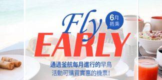 釜山航空-fly early-190305