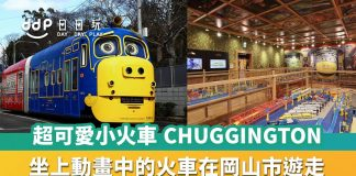 日本岡山-恰恰特快車-chuggington