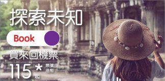 HKexpress-190307