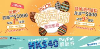 KLOOK-復活節彩蛋-1