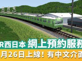 jr-west-online-train-reservation2