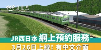 jr-west-online-train-reservation2