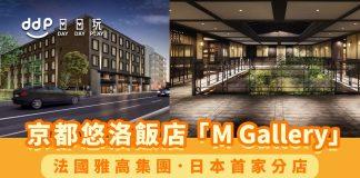 京都悠洛飯店-M-gallery