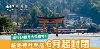 嚴島神社-海上大鳥居