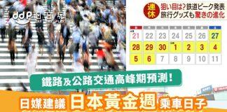 日本十連休交通預測