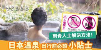 日本溫泉文化
