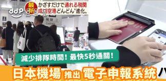 日本電子申報系統