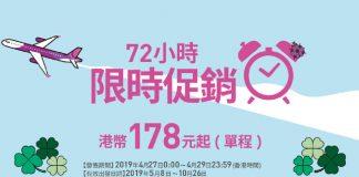 樂桃航空-190426