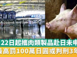 非洲豬瘟-日本