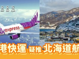 HKexpress-北海道-1