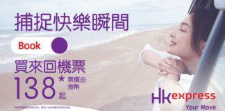 HKexpress-190408