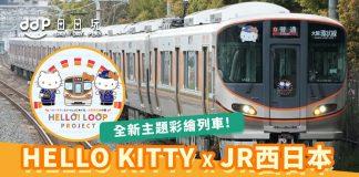 Hello-Kitty-x-JR-