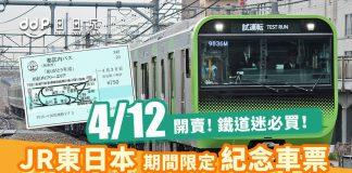 JR東日本令和紀念車票