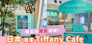 Tiffany@CatStreet