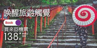 hkexpress-1904011