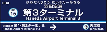 京急線改名-1