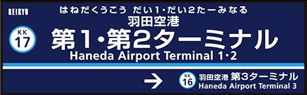 京急線改名-2