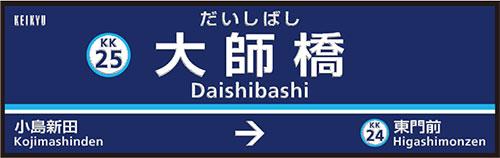 京急線改名-3
