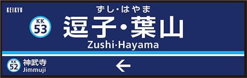 京急線改名-6