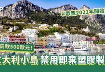 意大利卡普里島實施環保條例
