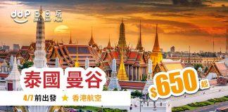 曼谷平機票-190524