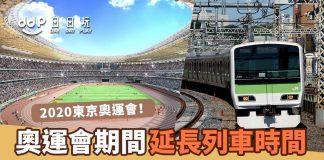 東京2020年奧運會交通
