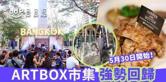 Arbox-Bangkok