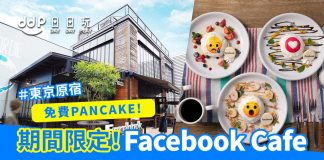 Facebook-emoji-pop-up-cafe
