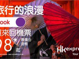 HK express-190520