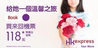 HKexpress-190506
