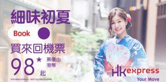 HKexpress-190514