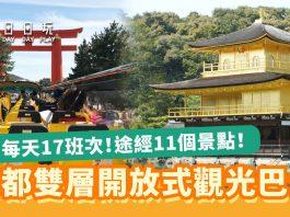 SKY-HOP-BUS-京都