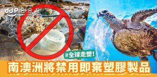南澳洲禁用塑膠製品