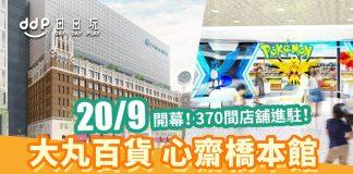 大丸百貨心齋橋本館-22