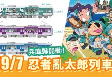 忍者亂太郎列車
